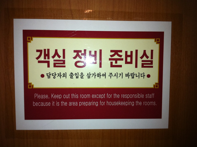 Keep out this room except for the responsible staff