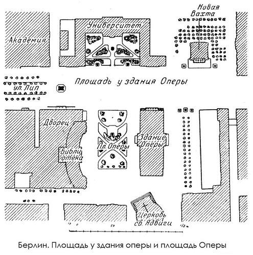 Площадь Оперы и у здания оперы в Берлине, план