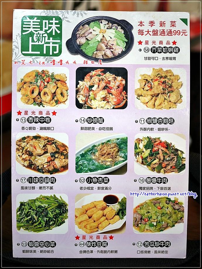 6 菜單-1
