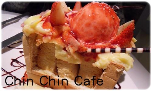 【台北東區餐廳】一定要跟流行一下的蜜糖吐司下午茶 Chin Chin Cafe