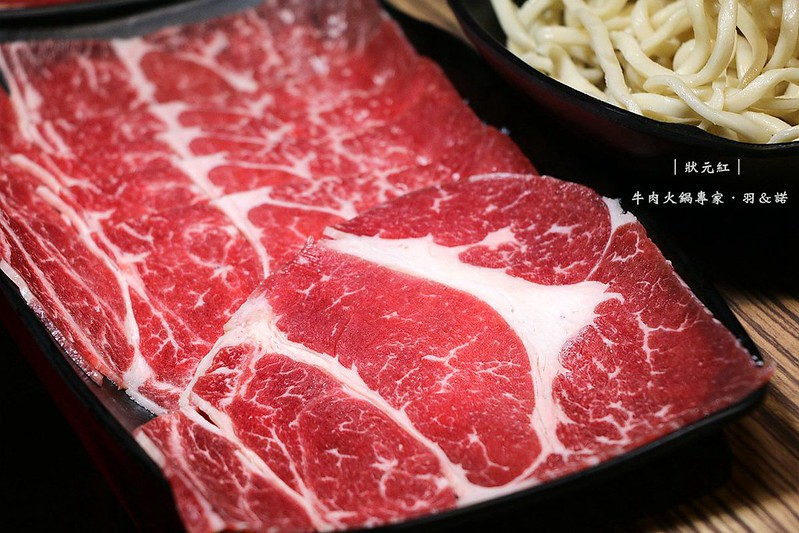 狀元紅牛肉鍋55