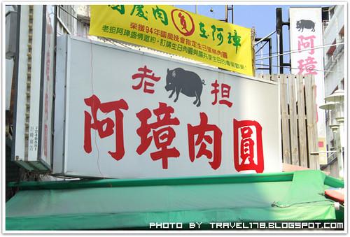 彰化阿璋肉圓_02