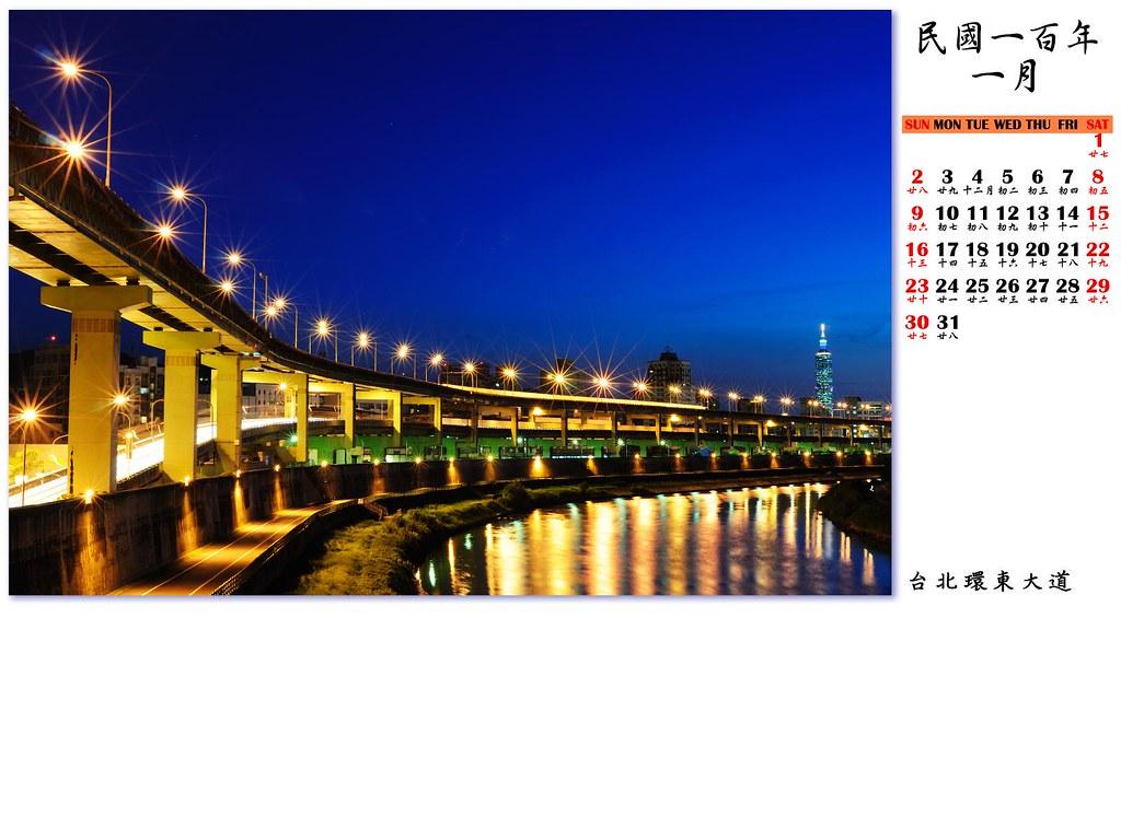 2011 桌曆 第三版