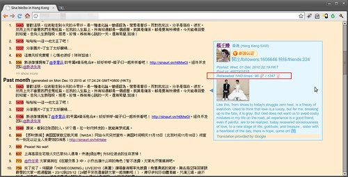 Screenshot-Sina Weibo in Hong Kong - Google Chrome