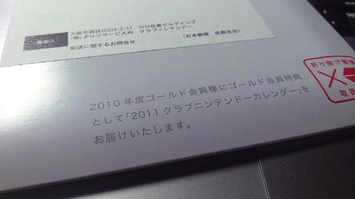 Club Nintendo Calendar 2011 1