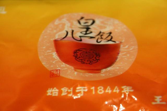 杭州-王潤興酒樓