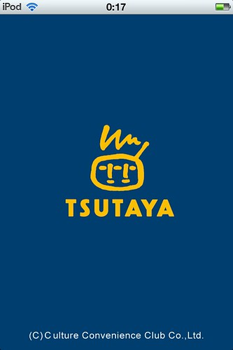 TSUTAYAの在庫検索が出来るアプリ、TSUTAYAサーチが便利すぎる!