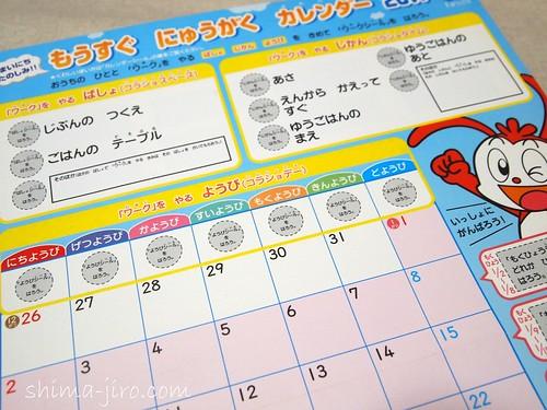 もうすぐにゅうがくカレンダー じゃんぷ1月号