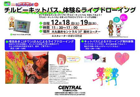 chilby kit pas live flyer