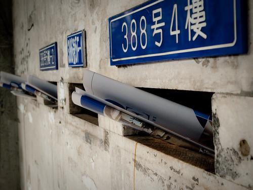 338號4樓信箱