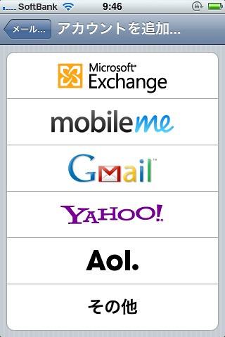 mobilemeをタップ