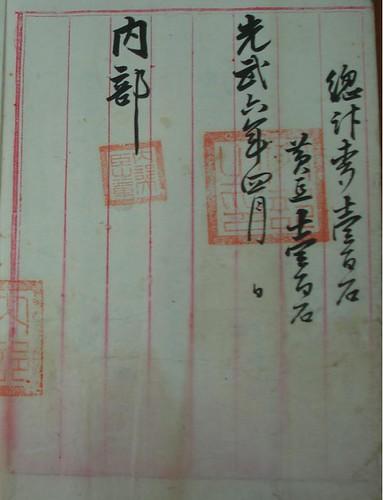 1902 「鬱島郡節目」影印(漢文)_13