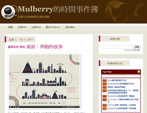 2011-01: Mulberry的時間事件簿 (Latte Blogger Template)