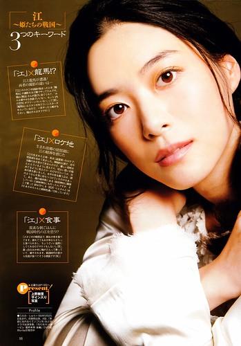 月刊ザテレビジョン (2011/01) P.11