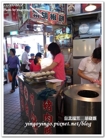台北瑞芳_胡椒餅991127_R0016133