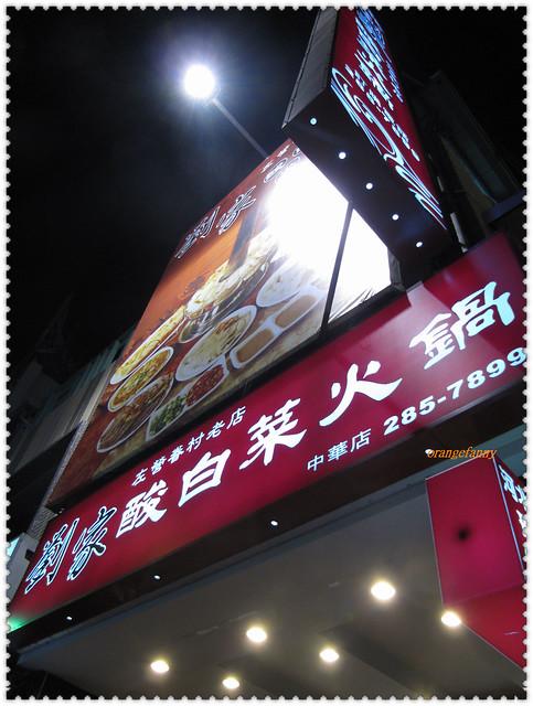 101208 劉家酸菜白肉鍋(高雄中華店)-01