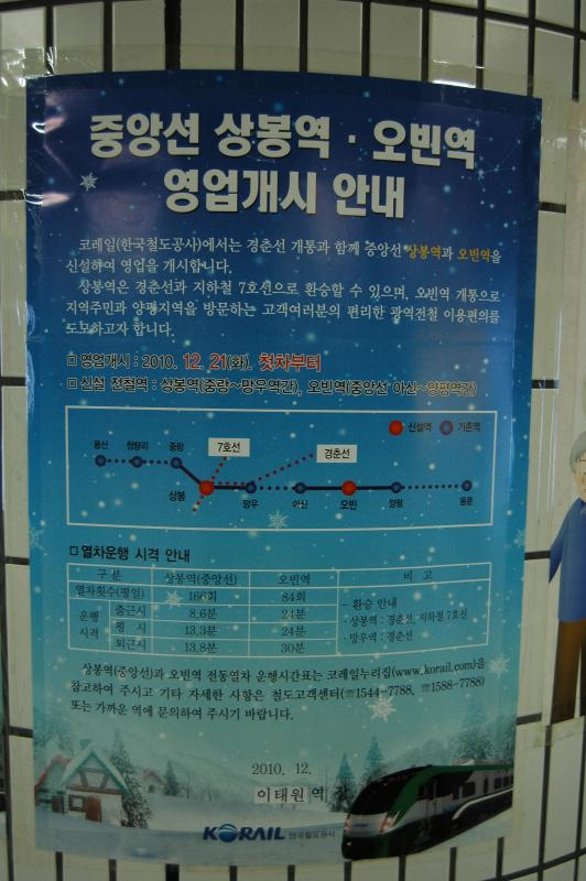 Seoul Subway Map Poster.Seoul To Chuncheon By Subway The Gyeongchun And Jungang Line
