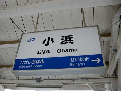 小浜駅/Obama Station