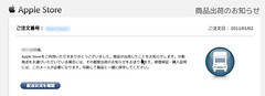 MacBook_Air_shipped_email
