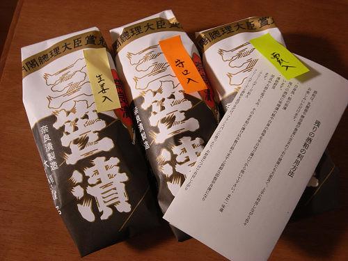 まろやかで食べやすい奈良漬『三笠奈良漬』@大和高田市