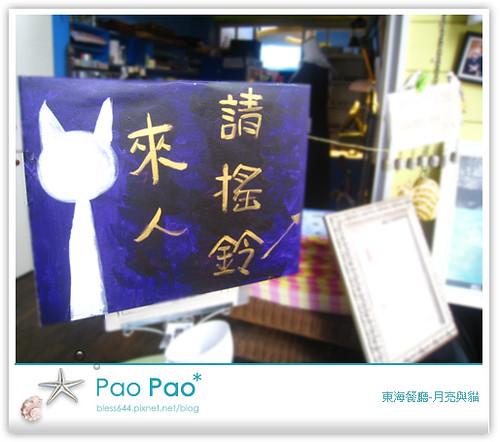 東海餐廳-月亮與貓