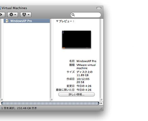VMwareのVMファイルを圧縮