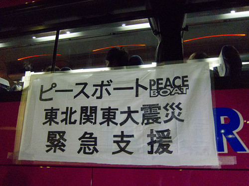 Peace Boat Tohoku Earthquake Emergency Relief