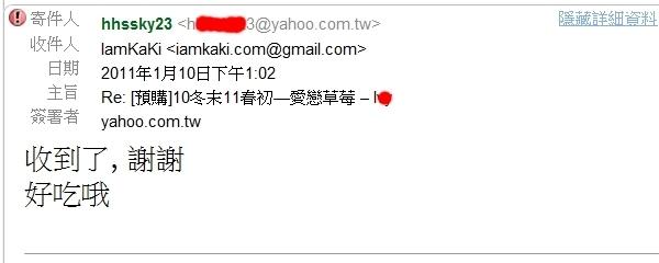 草莓 回函 20110110_02