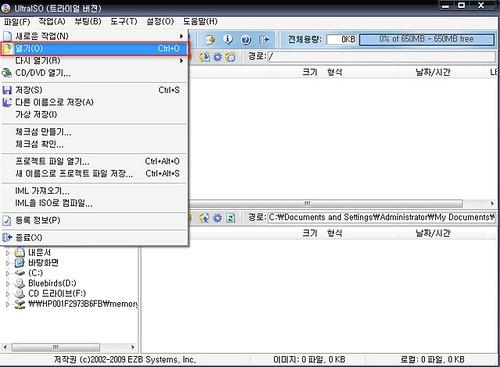 MAC OS X :: Ultra ISO로 DMG 이미지 굽기