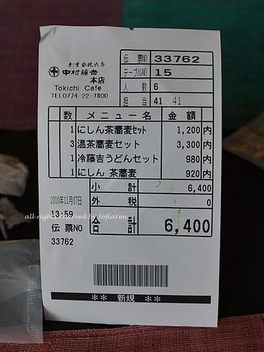 P1090707.JPG