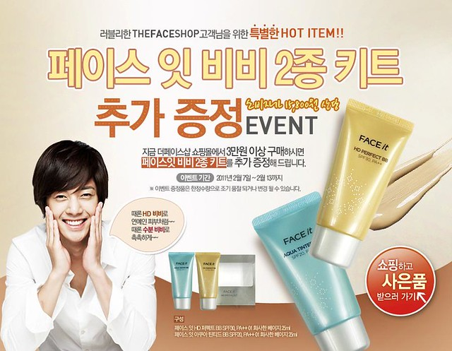 Kim Hyun Joong The Face Shop Promotion 07 - 13 Feb 2011
