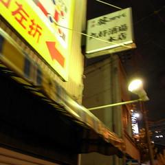 Maruyoshi-sakaba