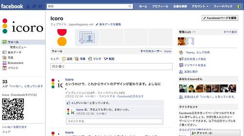 facebook icoroのページ