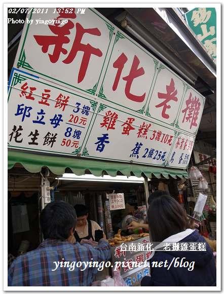 台南新化_老攤雞蛋糕20110207_R0017794