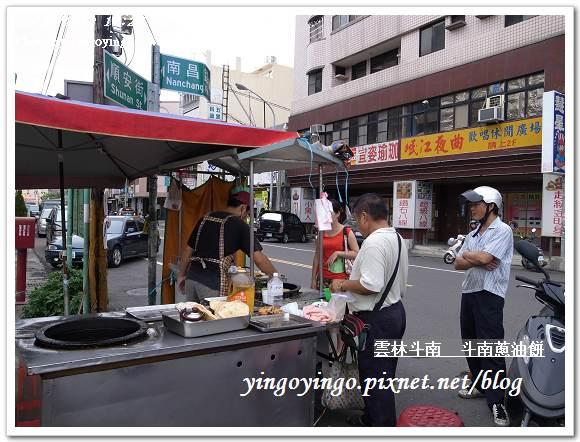 雲林斗南_斗南蔥油餅20100626_R0013187