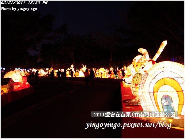 2011苗栗燈會_R0018149