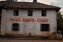 中国要富强,民族要兴旺,人口要控制