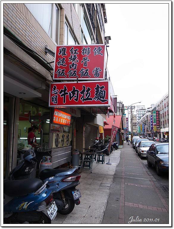 志明牛肉麵 (7)