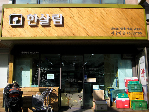Supporting the Korean organic farmer