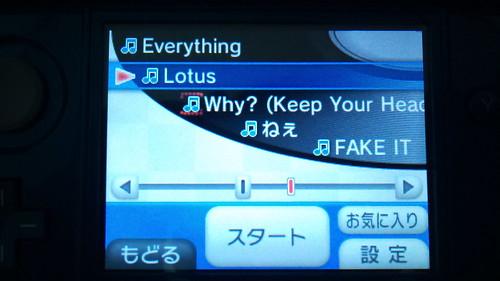 3DS Sound Lotus