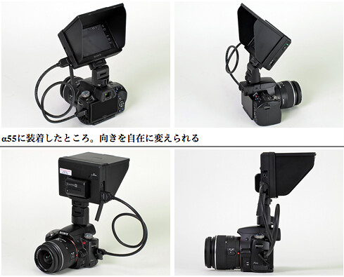 Using the Sony CLM-V55 on a Sony A55 Digital SLR Camera