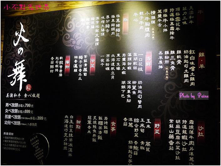 東區火之舞燒肉 (3).jpg