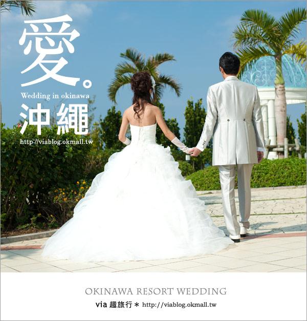 【沖繩旅遊】浪漫至極!Via的沖繩婚紗拍攝體驗全記錄!18