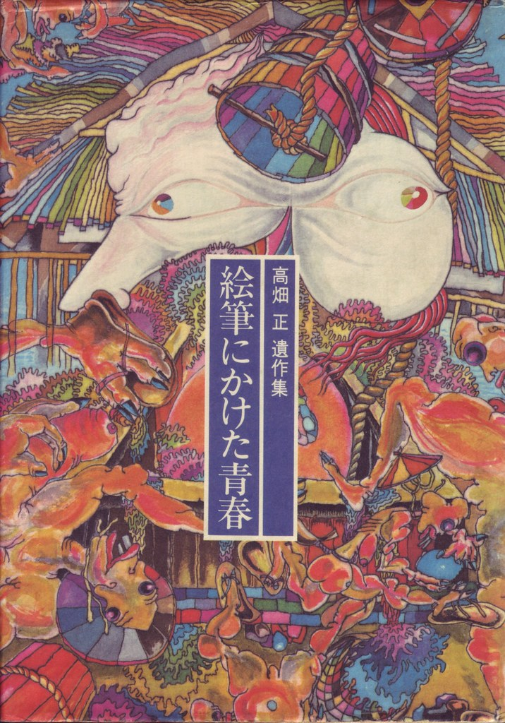 01 Takabata Sei, book cover