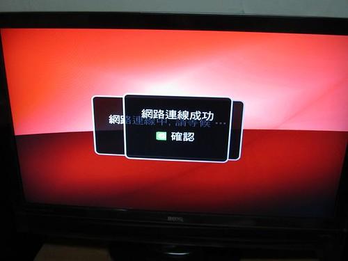 壹網樂-網路設定-3.JPG