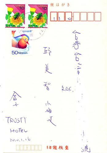 明信片-京都box-2