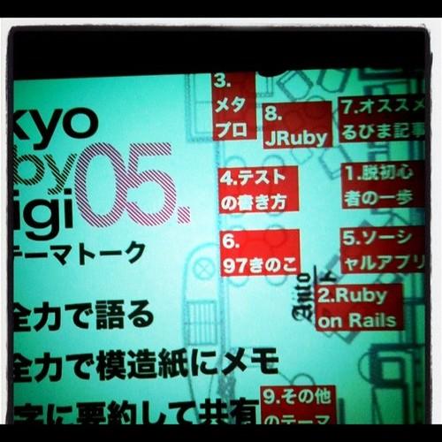 Tokyo RubyKaigi 05