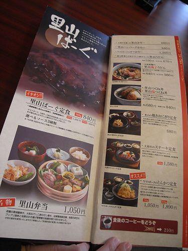 奈良の里山料理ほうらんや@橿原市-04