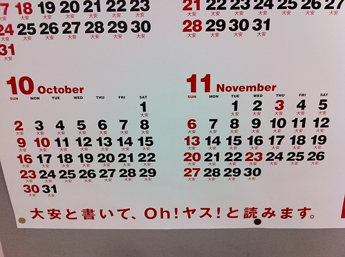 西友「Oh!ヤス!」