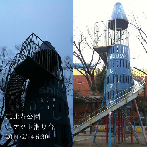 恵比寿公園のロケット滑り台